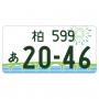 国交省が地方版図柄入りナンバープレートのデザインを発表、柏のご当地ナンバーは「花火と手賀沼と手賀大橋」