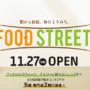 柏高島屋ステーションモール S館専門店2階にFOOD STREETが11/27(火)オープン、全16店舗が集結