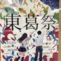 東葛飾中学校・高等学校にて9/1(日)と9/7(土)8(日)に文化祭「東葛祭」が開催されます【2019】