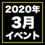 2020年3月に柏市周辺で開催されるイベントカレンダー【まとめ】